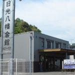 有限会社日光八幡会館(広島市佐伯区)